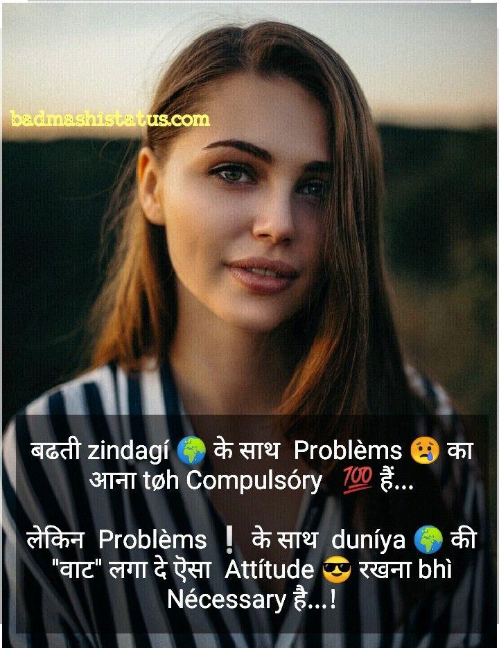 Kadak Status In Hindi कड क स ट टस Kadak Attitude