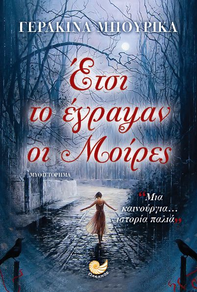 Novel book cover, Oceanos Publications. Design: Elena Mattheu.