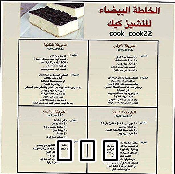 الخلطه البيضاء Holiday Favorite Recipes Magic Cake Recipes Lunch Lady Brownies