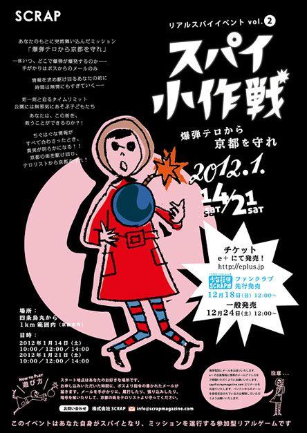 Refsign Magazine Kyoto|リアルスパイイベントvol.2「スパイ小作戦 ー爆弾テロから京都を守れー」