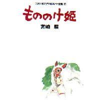 Studio Ghibli Storyboards Volume 11: Princess Mononoke (Sutajio Jiburi Ekonte Zenshu: Mononokehime): Amazon.com: Books