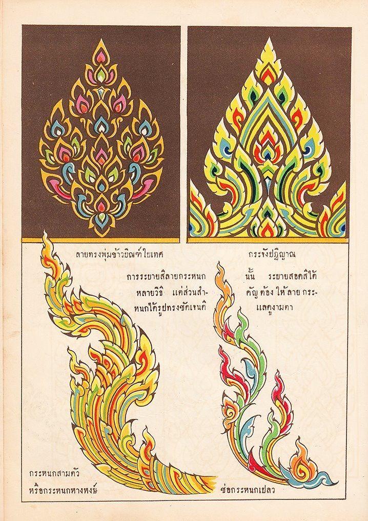 Best 25+ Thai art ideas on Pinterest | Thai pattern ...
