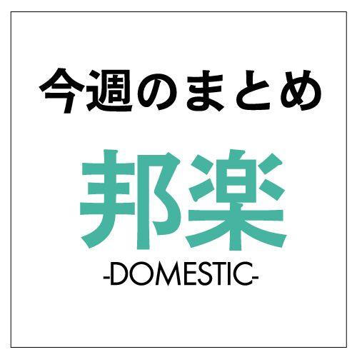 AKB48翼はいらないダブルミリオン達成アイドルマスター新作アルバムがシリーズ初のアルバムチャート首位獲得今週の邦楽まとめニュース