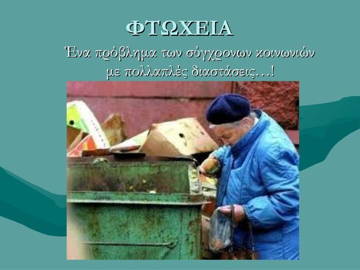 Φτώχεια (ΠΑΔ) by giannis_koukoutsidis via slideshare