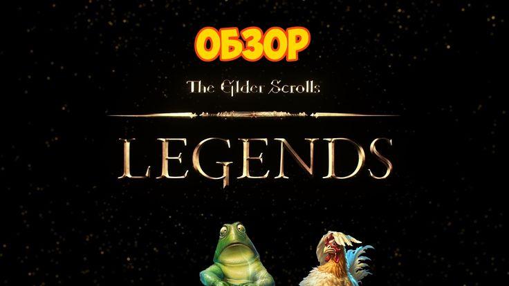 The Elder Scrolls Legends - убийца Hearthstone ?