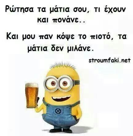 Greek funny quotes
