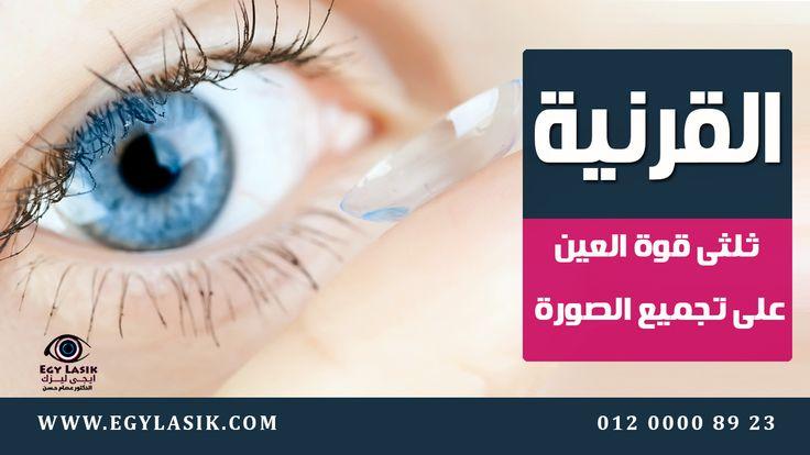 القرنية تمثل ثلثى قوة العين على تجميع الصورة والعدسات اللاصقة تؤثر عليها Egylasik Lasik