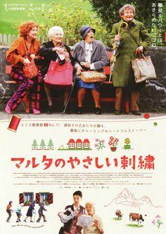 マルタのやさしい刺繍 - Yahoo!映画