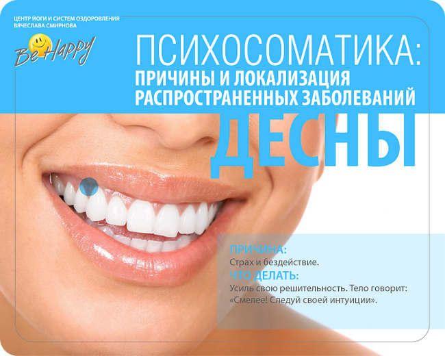 125377121_Psihosomatika_zabolevaniy__9_.jpg 650×520 пикс