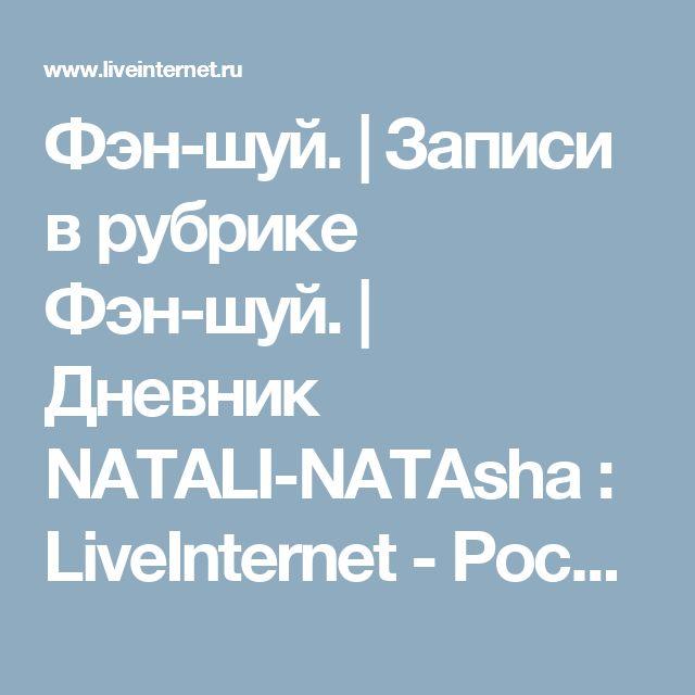 Фэн-шуй. | Записи в рубрике Фэн-шуй. | Дневник NATALI-NATAsha : LiveInternet - Российский Сервис Онлайн-Дневников