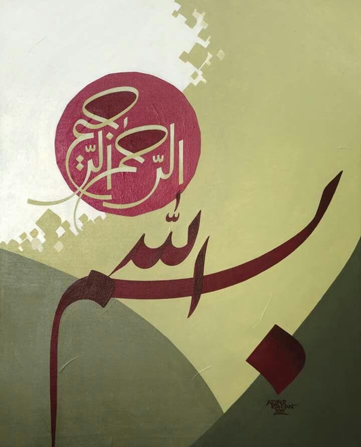 DesertRose:;;Bismillah calligraphy art:::