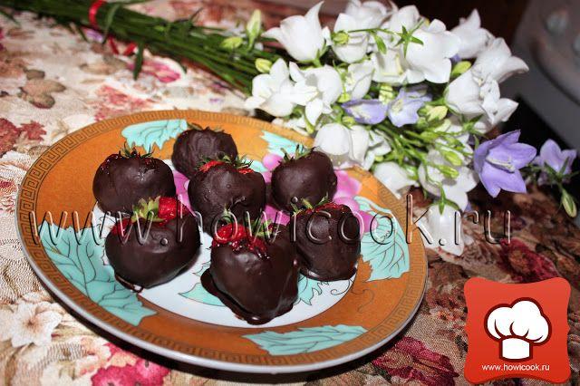 HowICook: Клубника в шоколаде