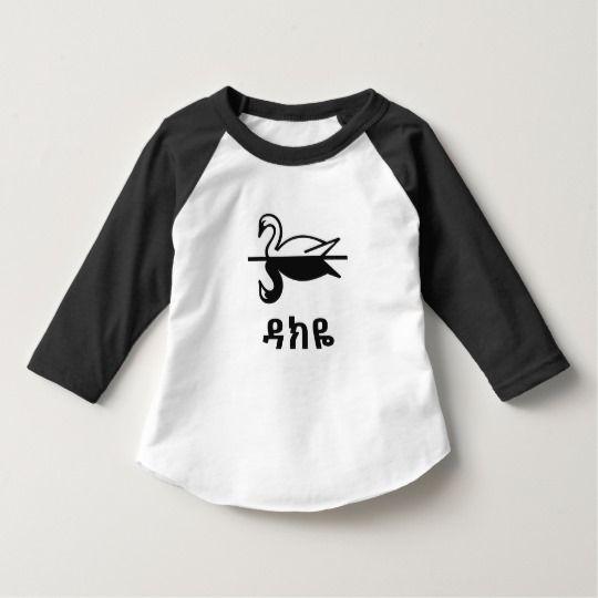 ዳክዬ - Swan in Amharic T-Shirt A t-shirt with a swan font on it with the Amharic word for swan (ዳክዬ ) under it