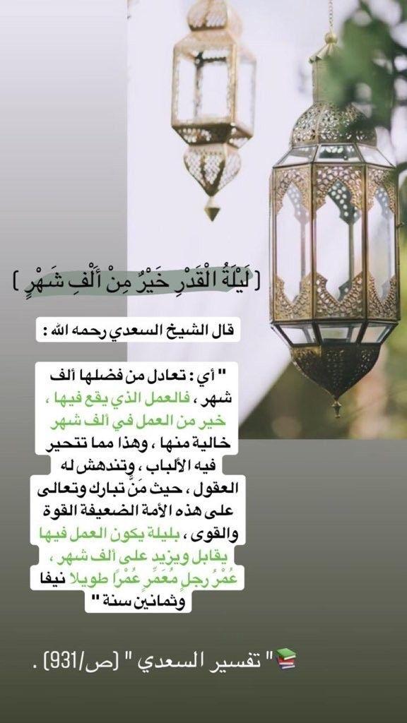 Pin By صمتي حكايہ On ولي أمل برب ي لا يخيب Ramadan Kareem Amazing Quotes Ramadan
