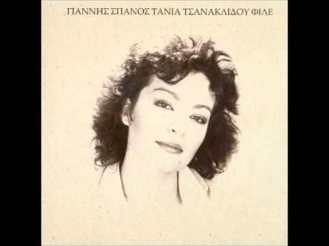 ΦΙΛΕ ... - Γιάννης Σπανός - Τάνια Τσανακλίδου (1982) (full album)