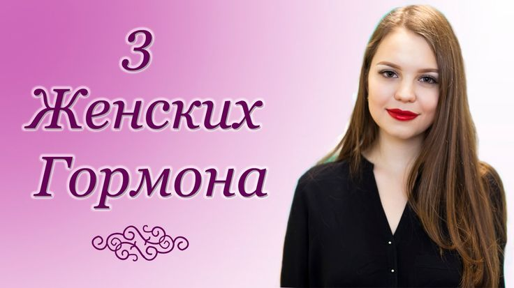О важном: 3 Женских гормона | akelberg