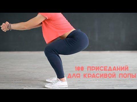 100 приседаний для красивой попы [Workout | Будь в форме] - YouTube