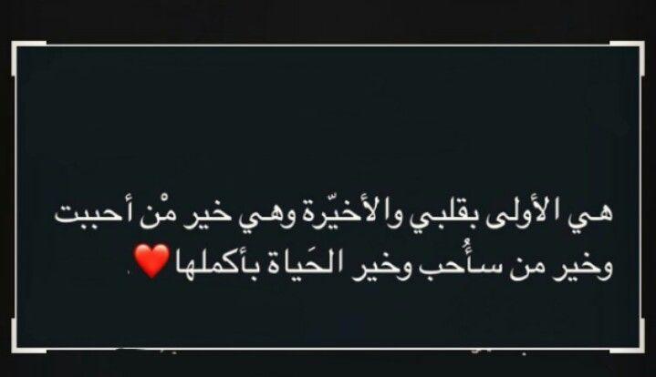 هي جنتي وعالمي ودنيتي والاميز مالتي Arabic Love Quotes Love Smile Quotes Wisdom Quotes Life