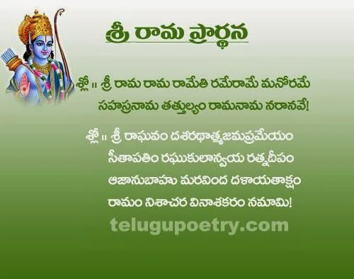 NO BORING JUST ENTERTAINMENT ENJOY: LORD SRI RAMA'S PRAYER IN TELUGU - SRI RAMA PRARDH...