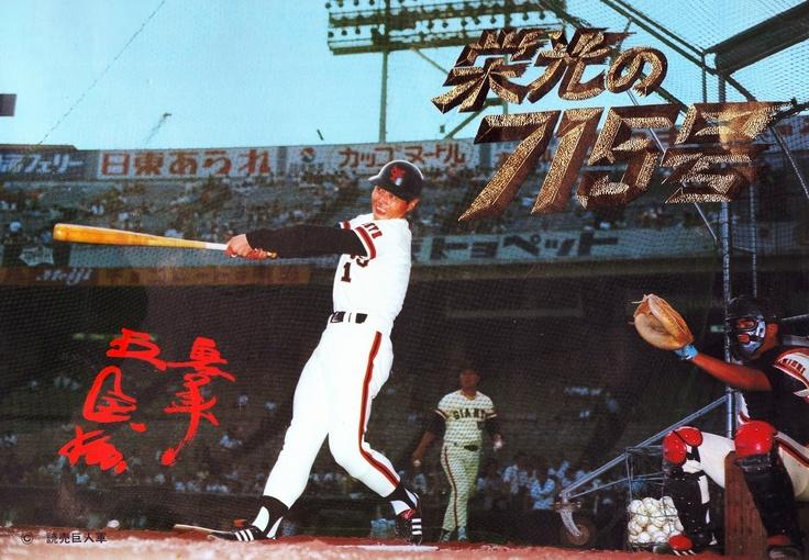 1976: Sadaharu Oh - Yomiuri Giants