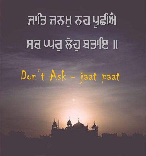 Sri Guru Granth Sahib Ji Quotes: Don't Ask Jaat Paat ਜਾਤ ਪਾਤ ਗੁਰਬਾਣੀ ਅਨੁਸਾਰ - ਗੁਰਬਾਣੀ ਵਿਚਾਰ Dhan Sri Guru Granth Sahib JI