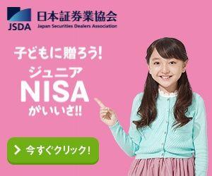 子どもに贈ろう!ジュニアNISAがいいさ!! 日本証券業協会のバナーデザイン