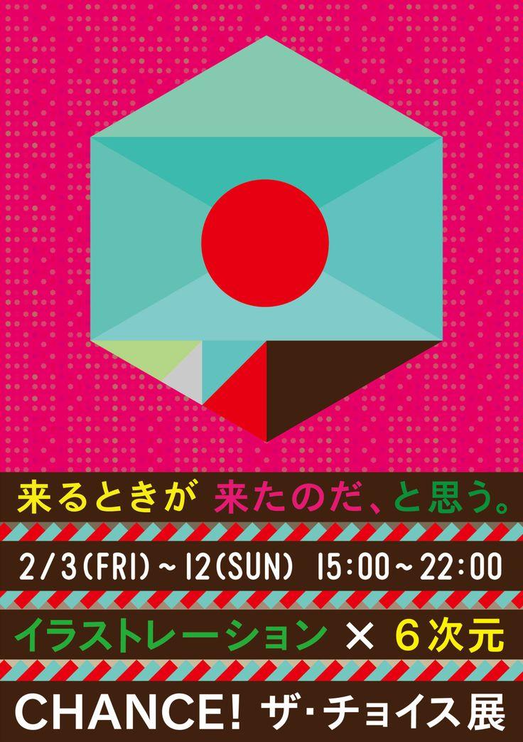 Japanese Exhibition Poster: Chance! The Choice. Furuya Takahiro. 2012