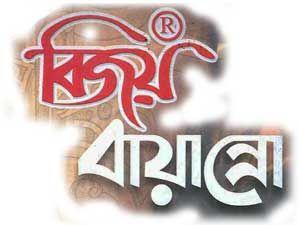 Bijoy 52 Bangla Font Software Free Download