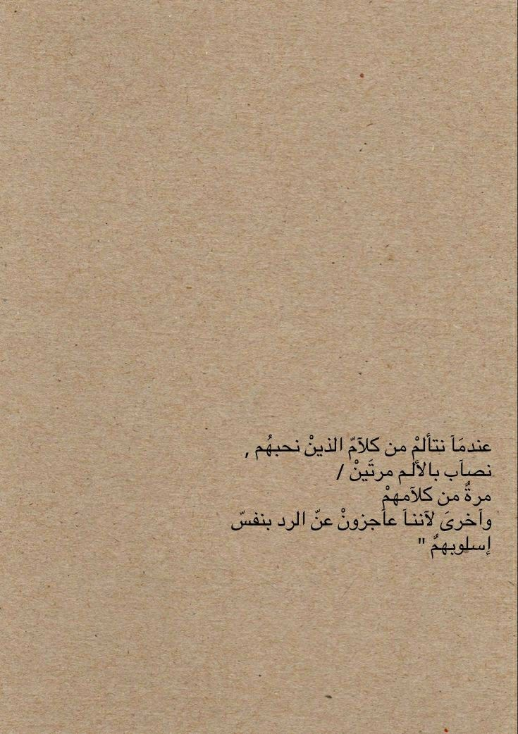 رمزيات حجايات كتب اقتباسات شعر شعبي عراقي صور شهداء ثورة تشرين عبارات تصاميم ستوريات Love Quotes Wallpaper Love Smile Quotes Beautiful Arabic Words