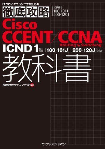 徹底攻略 Cisco CCENT/CCNA Routing & Switching 教科書 ICND1編[100-101J][200-120J]対応 (ITプロ/ITエンジニアのための徹底攻略) 株式会社ソキウス・ジャパン, http://www.amazon.co.jp/dp/4844335243/ref=cm_sw_r_pi_dp_GLfUsb0SM4PYB