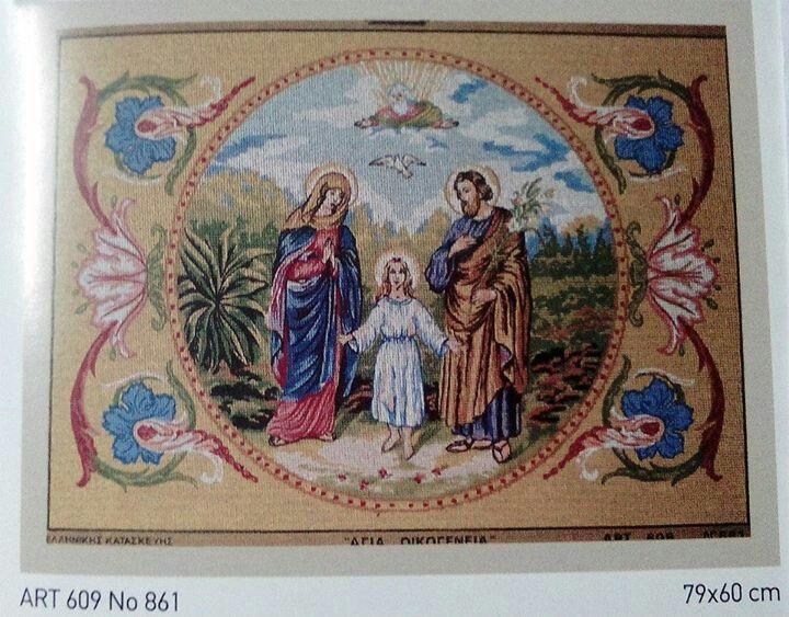 Νο 861.Η Αγία Οικογένεια κατω από την σκεπη του Θεού.
