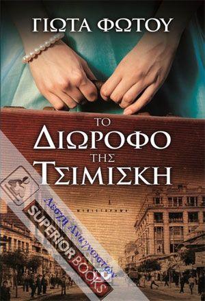 Οι Όλγα Μοσκοφίδου και Μαργαρίτα Λιάκου κερδίζουν από ένα αντίτυπο του βιβλίου Το διώροφο της Τσιμισκή της Γιώτας Φώτου, με την ευγενική χορηγία των...
