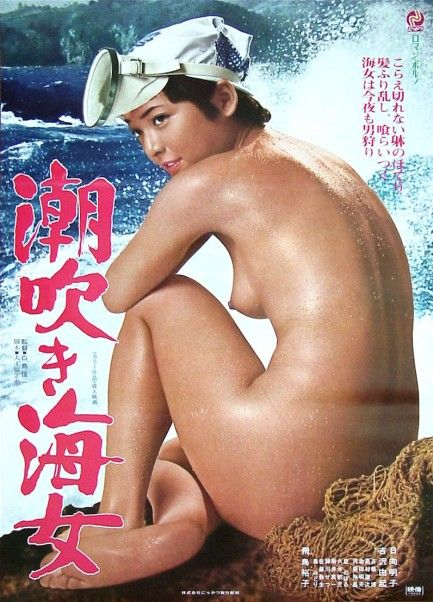 Pulp International - Vintage Japanese poster for Shiofuki ama aka Clam Diving Ama