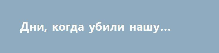 Дни, когда убили нашу Родину http://rusdozor.ru/2016/08/20/dni-kogda-ubili-nashu-rodinu/  Соцсети полнятся воспоминаниями 25-летней давности: то, что потом назовут «путчем», застало людей внезапно, и мало кто понял, о чем вообще речь. Оглядываясь назад, приходится с горечью констатировать – с одной стороны была неудачная попытка спасти Советский Союз. А с другой ...