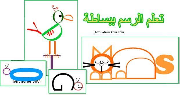 تعلم الرسم للصغار Archives - Page 2 of 16 - تعلم الرسم