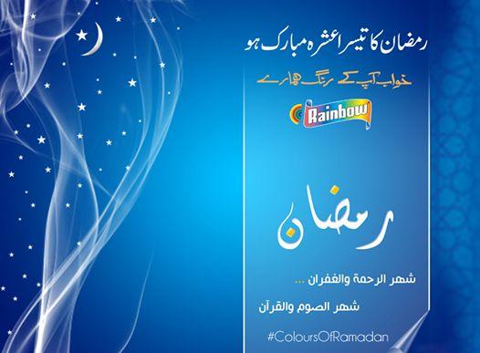 #Ramadan's Third Ashra Mubarak ! Remember us in your prayers #ColoursOfRamadan