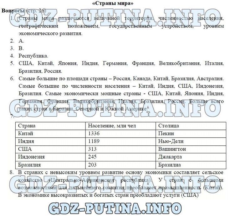 Решебник по русскому яз упр.147 стр.75 е.в малыхина8 класс