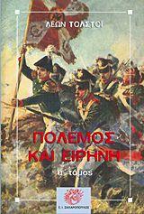 """""""Πόλεμος και Ειρήνη"""", Λέων Τολστόι, εκδόσεις Σ.Ι. Ζαχαρόπουλος Το παγκόσμιο αριστούργημα της ανθρωπότητας, ό,τι καλύτερο έχει γραφτεί για τη ζωή, την αγάπη, τον πόλεμο και το θάνατο στην παγκόσμια λογοτεχνία. Ο Τολστόι έγραψε 1000 σελίδες για το έπος των Ρώσων που οδήγησε στην καταστροφή του Ναπολέοντα. Η γλυκιά Νατάσα και οι έρωτές της είναι η κεντρική ηρωίδα, που πλαισιώνεται από συγκλονιστικούς χαρακτήρες από την οικογένειά της και τον κοινωνικό της περίγυρο."""