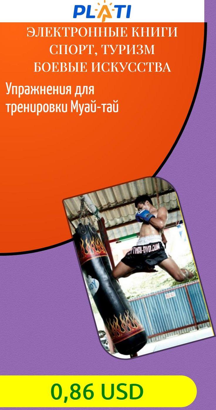 Упражнения для тренировки Муай-тай Электронные книги Спорт, туризм Боевые искусства