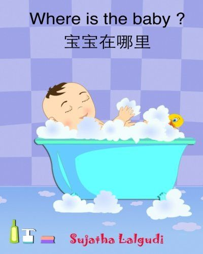 Chinese baby book: Where is the Baby: English-Chinese picture book (Simplified Chinese book) (Biling