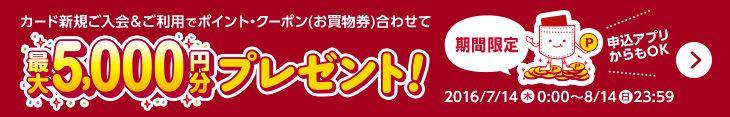 カード新規ご入会&ご利用でポイント・クーポン(お買物券)合わせて最大5,000円分プレゼント! 期間限定 申込アプリからもOK…