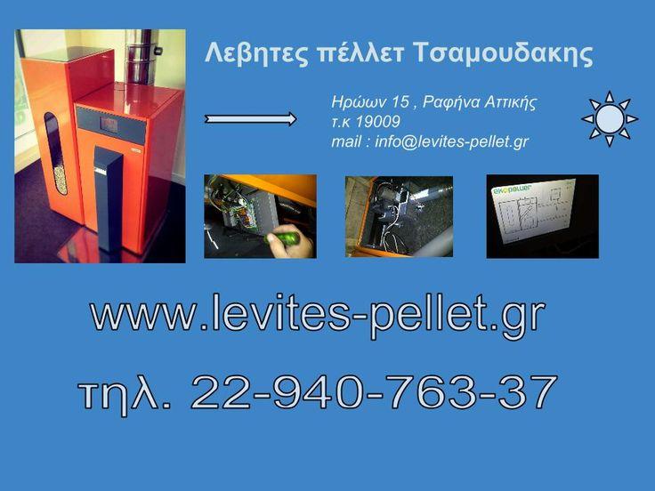 http://www.levites-pellet.gr