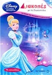 Με τα βιβλία της σειράς Διακοπές τα παιδιά περνούν ευχάριστες και δημιουργικές ώρες παρέα με τους αγαπημένους τους ήρωες από τον συναρπαστικό κόσμο της Disney. Έτσι, αξιοποιούν τον ελεύθερο χρόνο τους με παιγνιώδεις δραστηριότητες χάρη στις οποίες επαναλαμβάνουν μεθοδικά τη σχολική ύλη –όπως ορίζεται από το Πρόγραμμα Σπουδών για το Νηπιαγωγείο και το Δημοτικό και περιλαμβάνεται στα σχολικά βιβλία- ενώ καλλιεργούν τις δεξιότητές τους και ασκούν την κριτική τους ικανότητα. Ηλικία 5-6