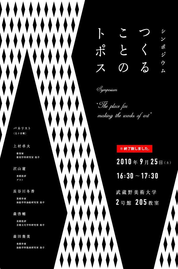 つくることのトポス: Topos of making: Musashino Art University, Japan