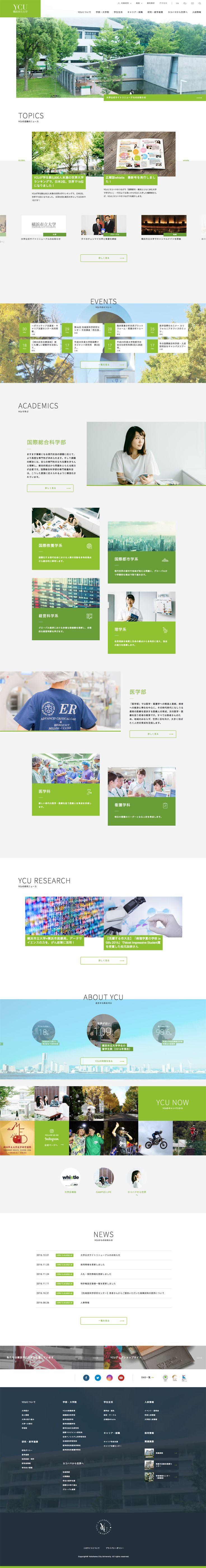 横浜市立大学 #design #layout #webdesign #branding #uidesign #websites #minimal #flat #green #ウェブデザイン #ウェブサイトデザイン #ブランディング #UIデザイン