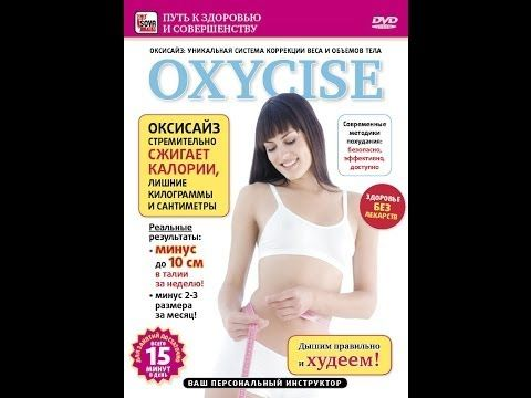 Oxycise: базовый уровень. Оксисайз - Уникальная система коррекции веса и объемов тела! - YouTube