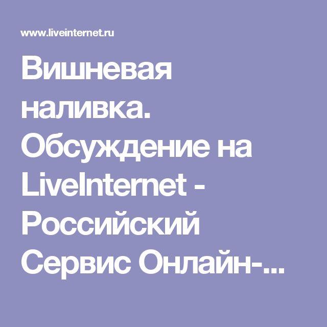 Вишневая наливка. Обсуждение на LiveInternet - Российский Сервис Онлайн-Дневников
