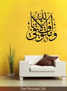 Islamic art for the home at iradaarts.com