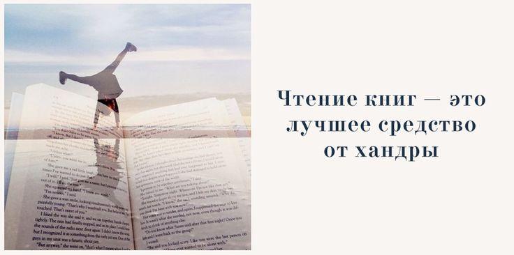 Чтение книг — это лучшее средство от хандры