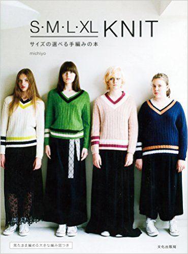 S・M・L・XL KNIT サイズの選べる手編みの本 : michiyo : 本 : Amazon